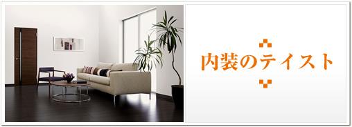 interior_banner