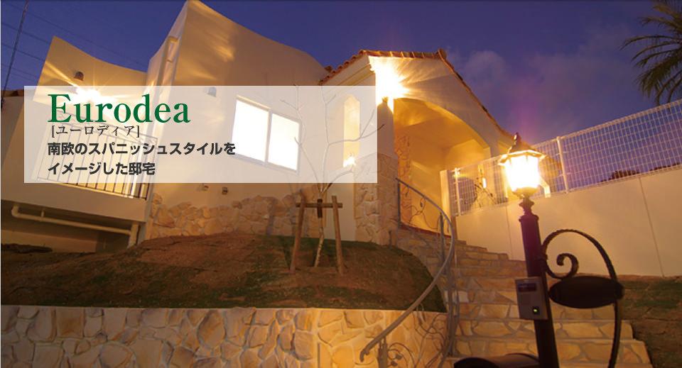 Eurodeaユーロディア 南欧のスパニッシュスタイルをイメージした邸宅