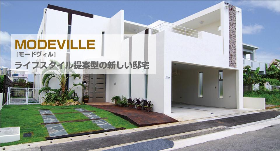 modevilleモードヴィル ライフスタイル提案型の新しい邸宅